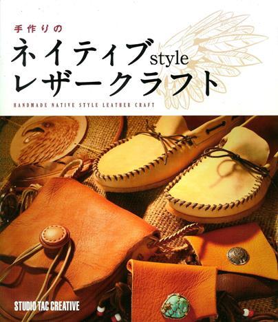 紹介の本が出版されました>> ものづくりの楽しみを味わいつつ、自分の手でつくった、足にぴったりの靴を履いた生活、始めませんか?